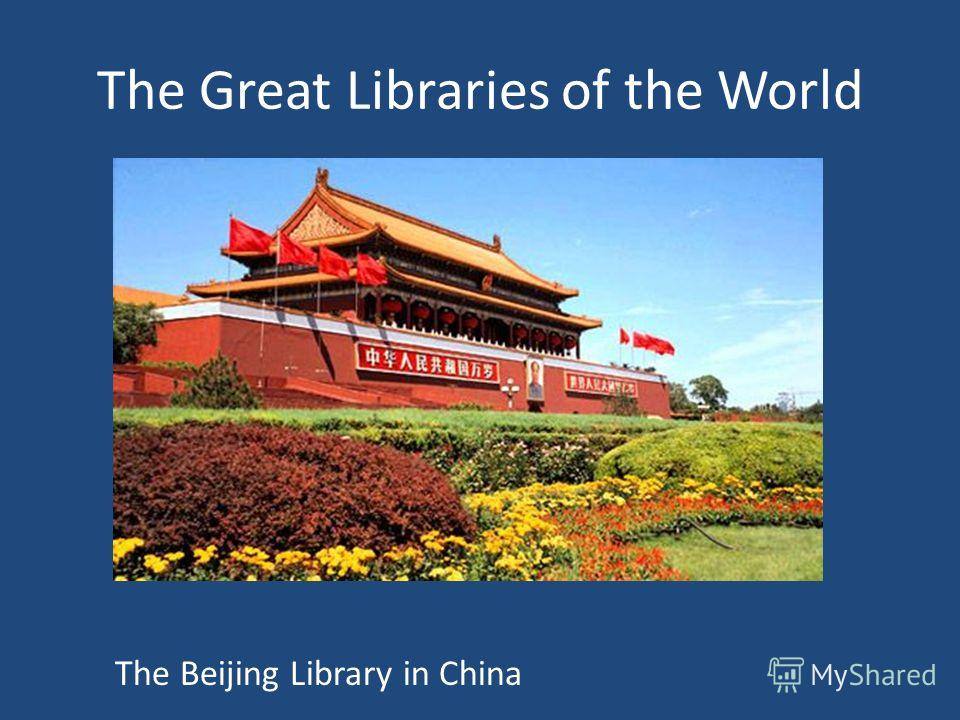 The Great Libraries of the World The Beijing Library in China