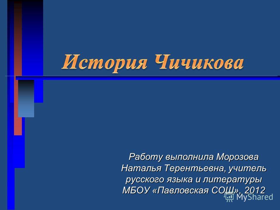Работу выполнила Морозова Наталья Терентьевна, учитель русского языка и литературы МБОУ «Павловская СОШ», 2012