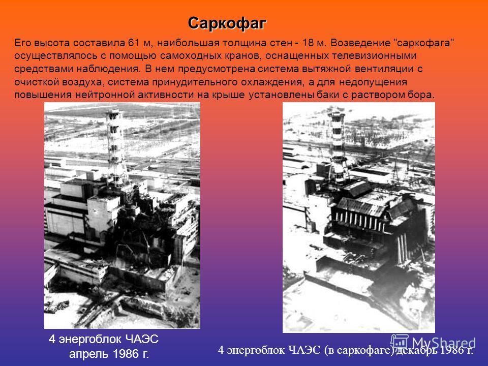 4 энергоблок ЧАЭС (в саркофаге) декабрь 1986 г. Его высота составила 61 м, наибольшая толщина стен - 18 м. Возведение
