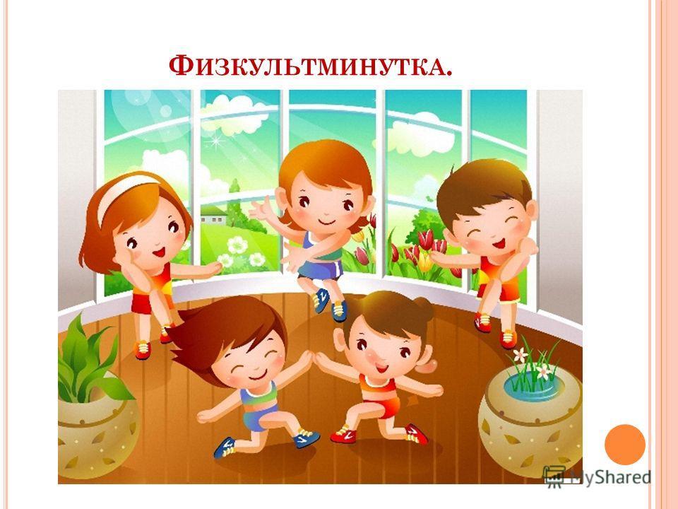 Ф ИЗКУЛЬТМИНУТКА.