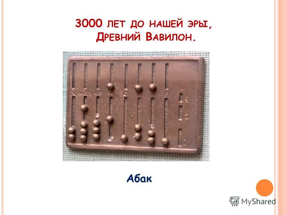 3000 ЛЕТ ДО НАШЕЙ ЭРЫ, Д РЕВНИЙ В АВИЛОН. Абак