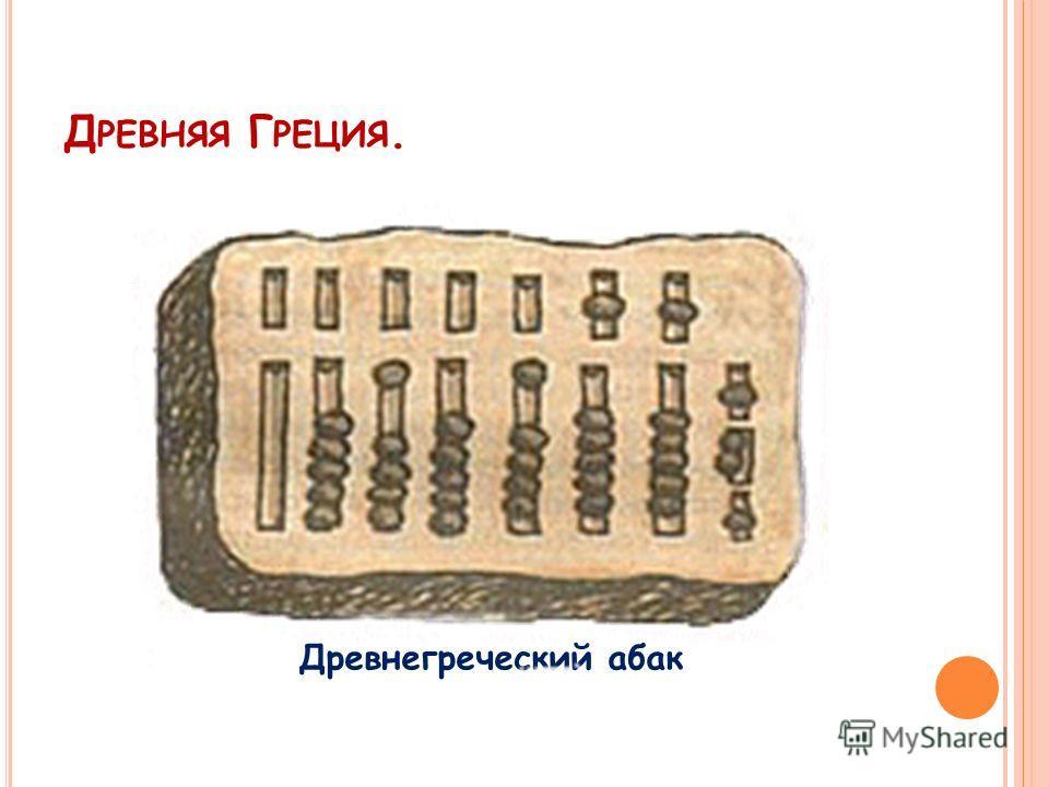 Д РЕВНЯЯ Г РЕЦИЯ. Древнегреческий абак