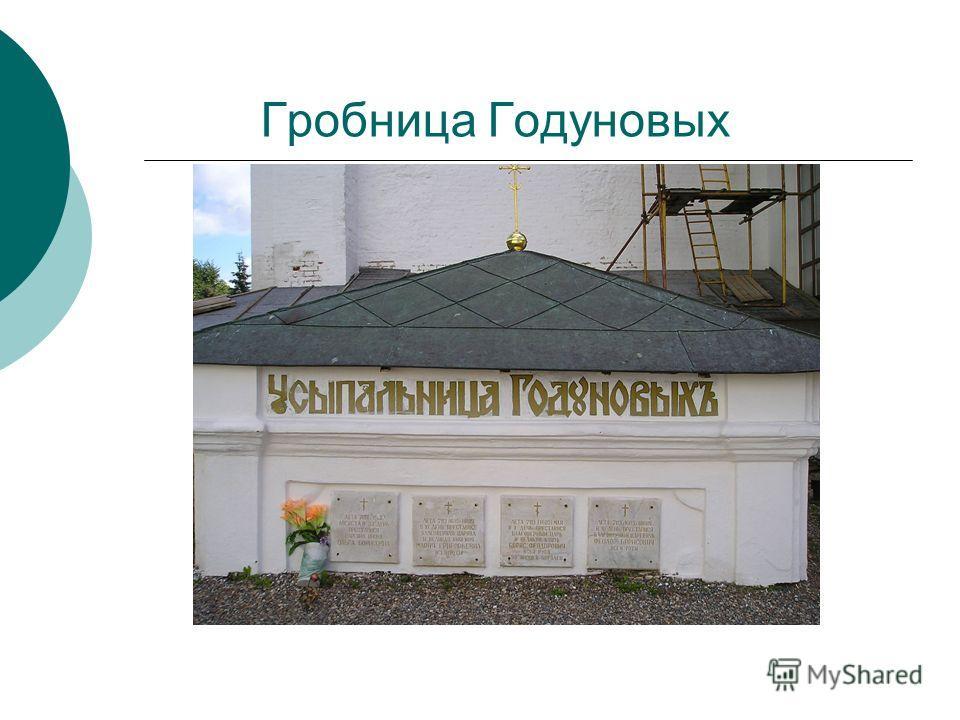 Гробница Годуновых