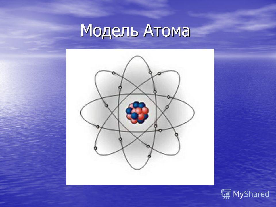 Модель Атома Модель Атома