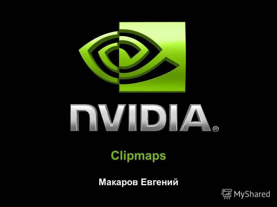 Clipmaps Макаров Евгений