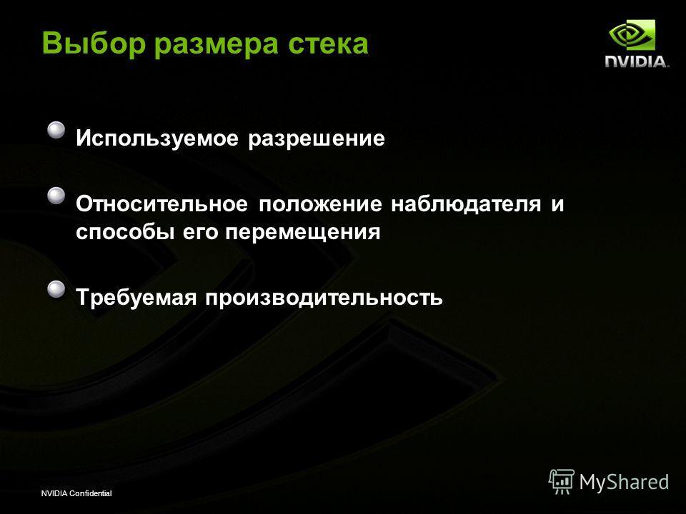 NVIDIA Confidential Выбор размера стека Используемое разрешение Относительное положение наблюдателя и способы его перемещения Требуемая производительность