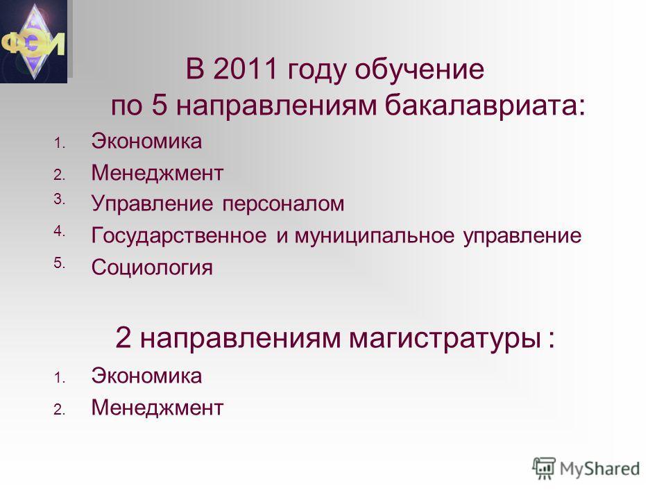 В 2011 году обучение по 5 направлениям бакалавриата: 1. Экономика 2. Менеджмент 3. Управление персоналом 4. Государственное и муниципальное управление 5. Социология 2 направлениям магистратуры : 1. Экономика 2. Менеджмент
