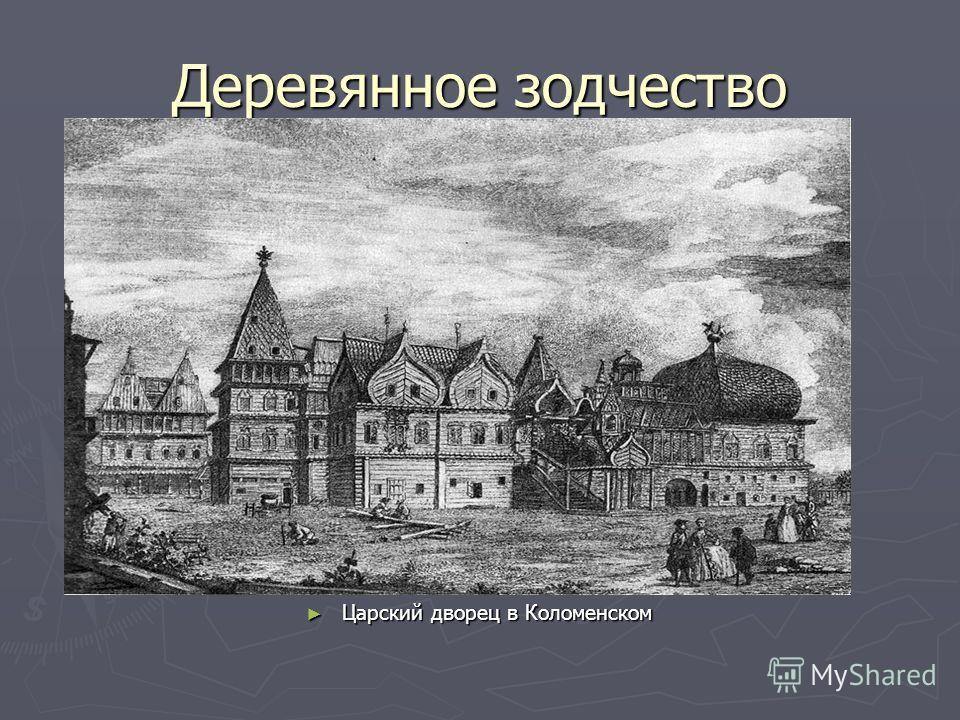 Деревянное зодчество Царский дворец в Коломенском