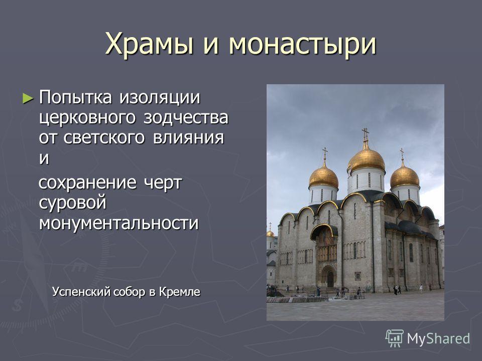 Храмы и монастыри Попытка изоляции церковного зодчества от светского влияния и Попытка изоляции церковного зодчества от светского влияния и сохранение черт суровой монументальности сохранение черт суровой монументальности Успенский собор в Кремле
