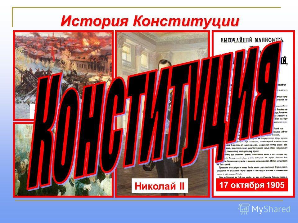 История Конституции 1905 - 1907 Николай II 17 октября 1905