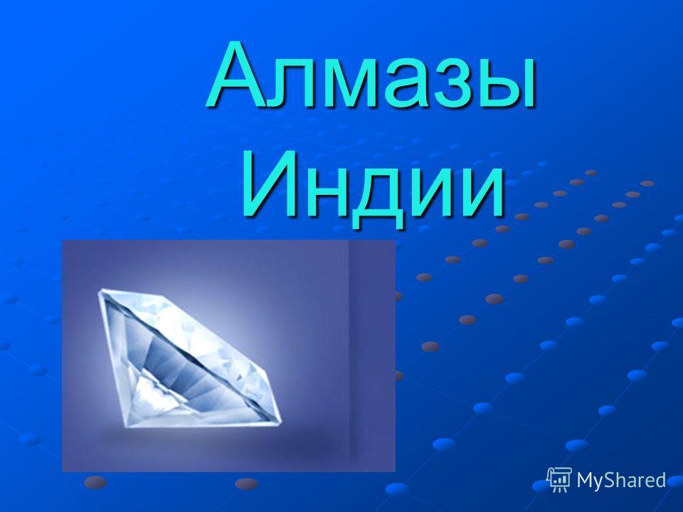 Алмазы Индии