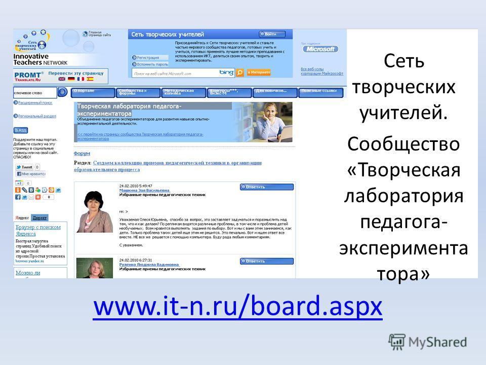 www.it-n.ru/board.aspx Сеть творческих учителей. Сообщество «Творческая лаборатория педагога- эксперимента тора»