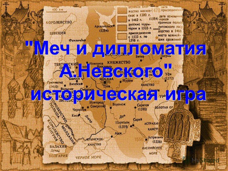 Меч и дипломатия А.Невского историческая игра историческая игра