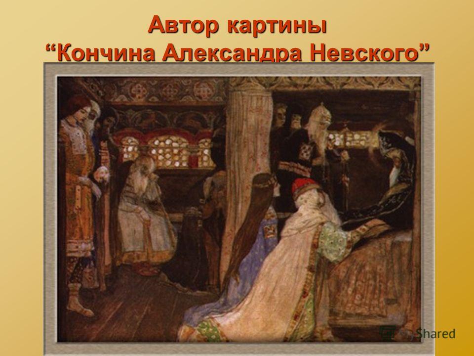 Автор картины Кончина Александра Невского