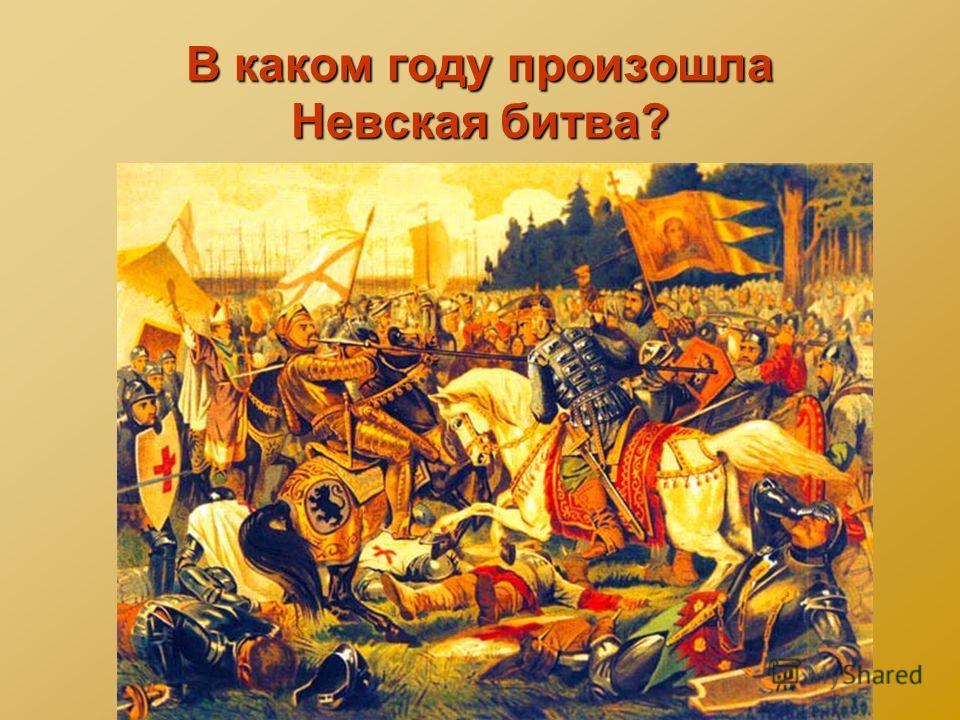В каком году произошла Невская битва?