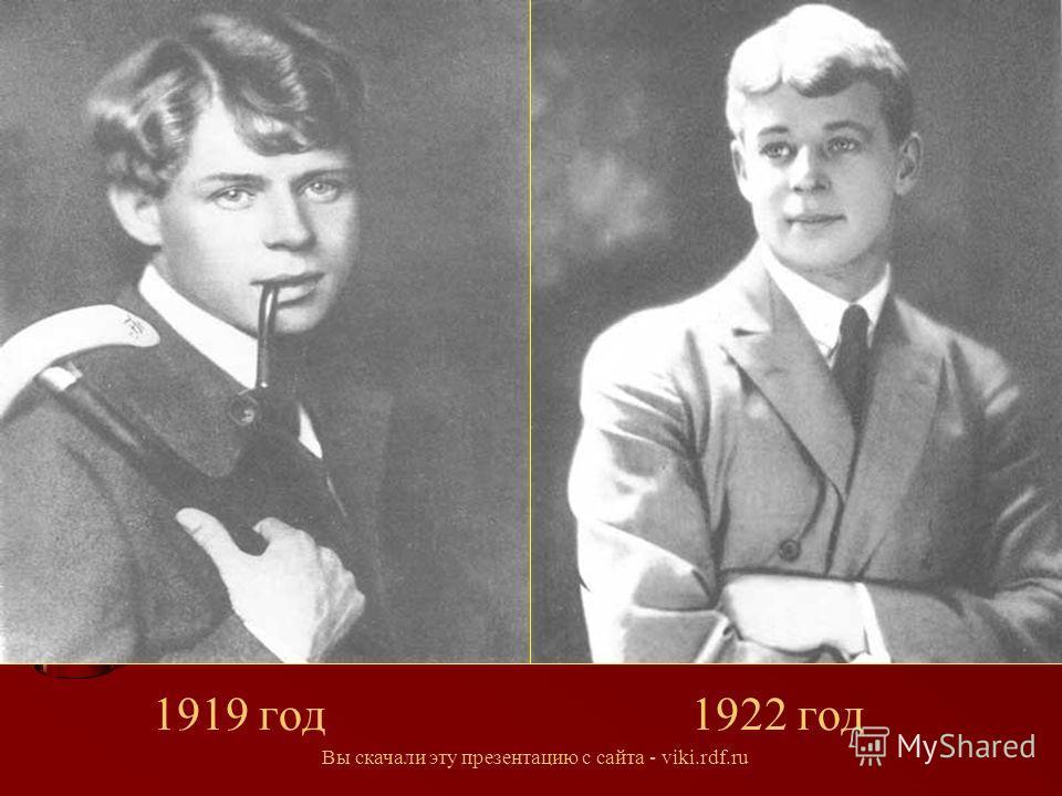 1919 год 1922 год Вы скачали эту презентацию с сайта - viki.rdf.ru