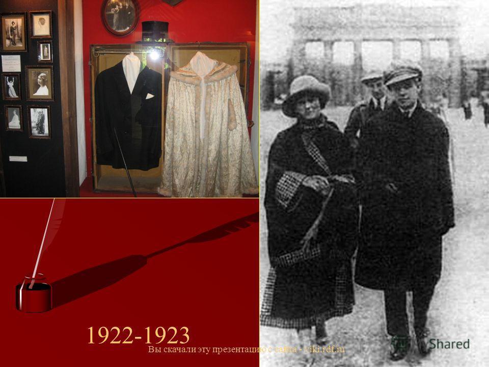 1922-1923 Вы скачали эту презентацию с сайта - viki.rdf.ru