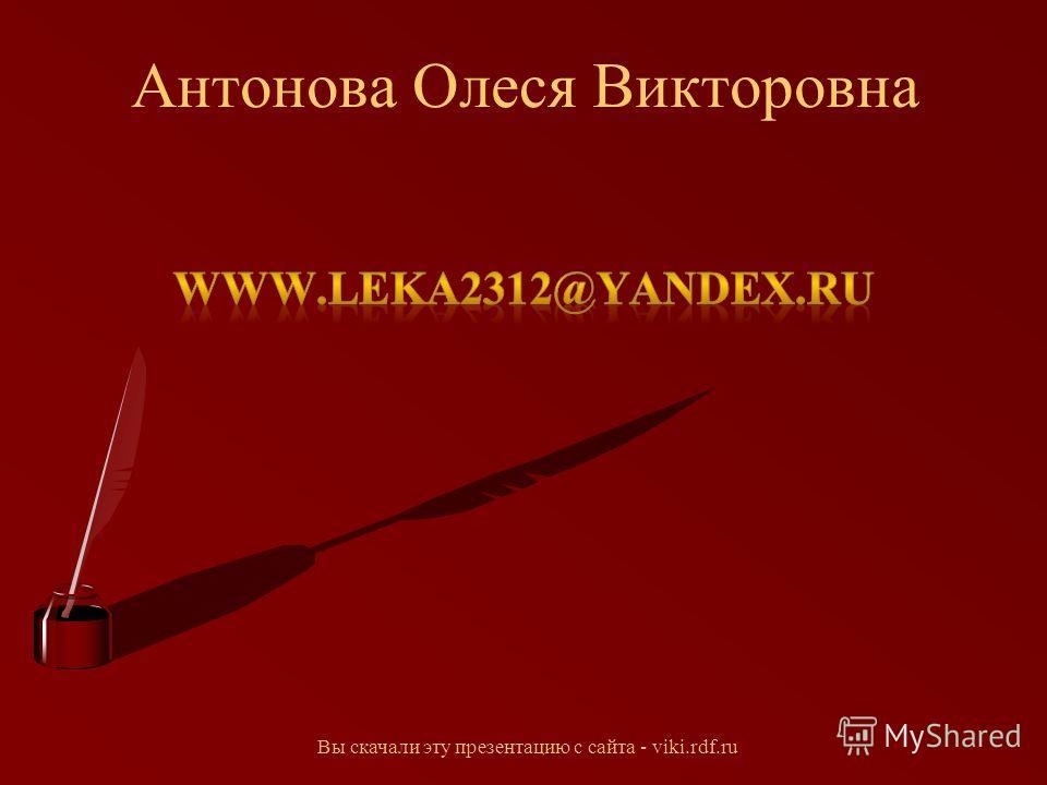 Антонова Олеся Викторовна Вы скачали эту презентацию с сайта - viki.rdf.ru