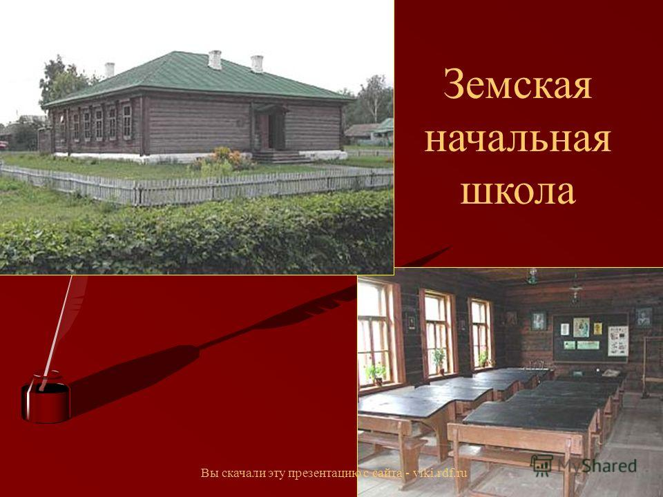 Земская начальная школа Вы скачали эту презентацию с сайта - viki.rdf.ru