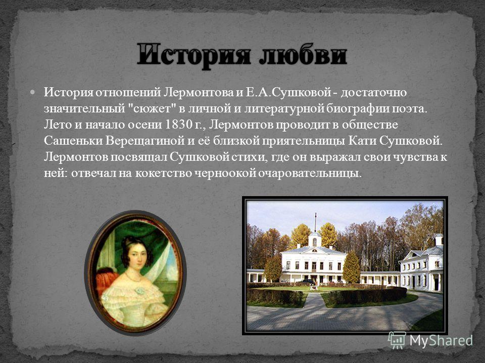 История отношений Лермонтова и Е.А.Сушковой - достаточно значительный