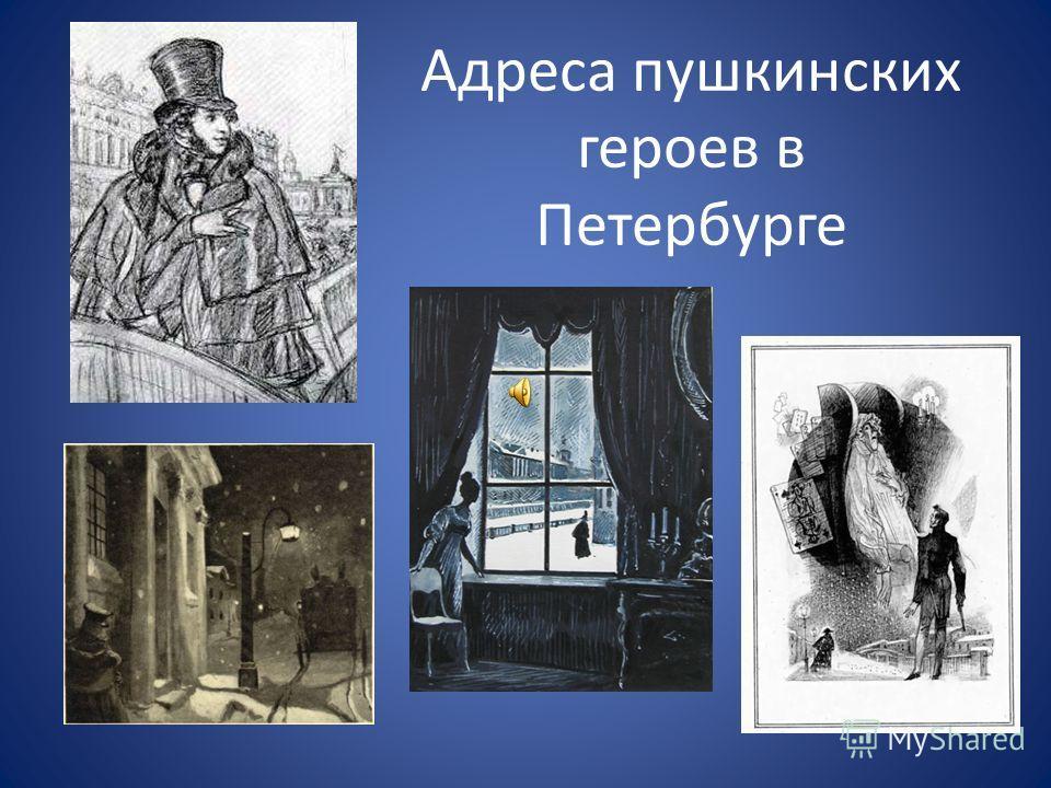Адреса пушкинских героев в Петербурге