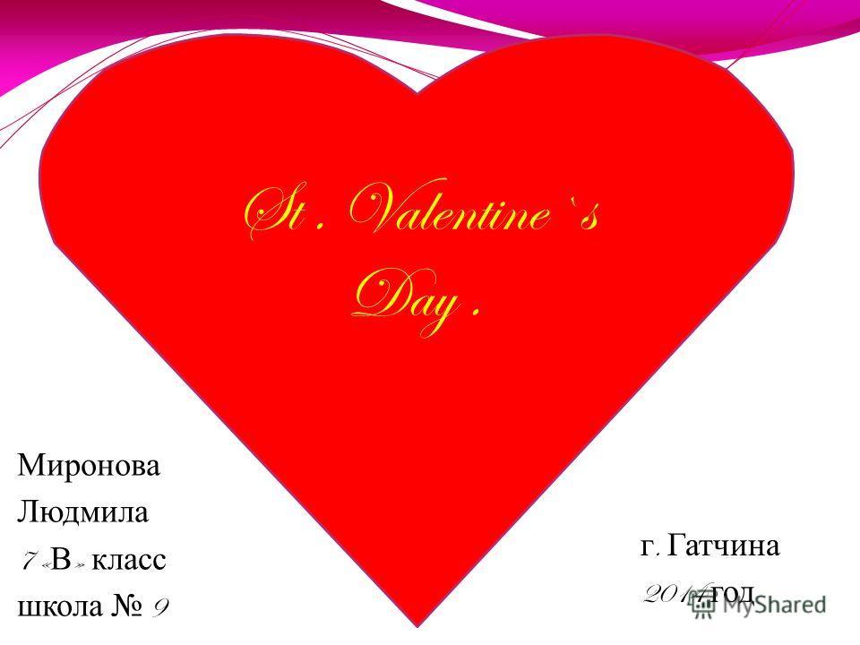 St. Valentine`s Day. Миронова Людмила 7 « В » класс школа 9 г. Гатчина 2014 год