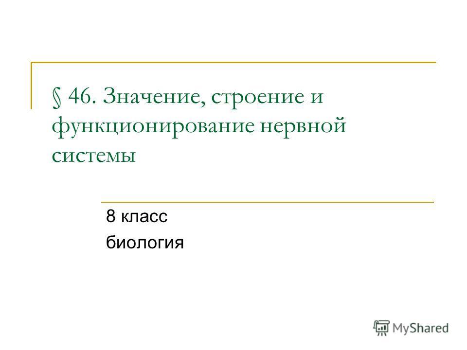 § 46. Значение, строение и функционирование нервной системы 8 класс биология
