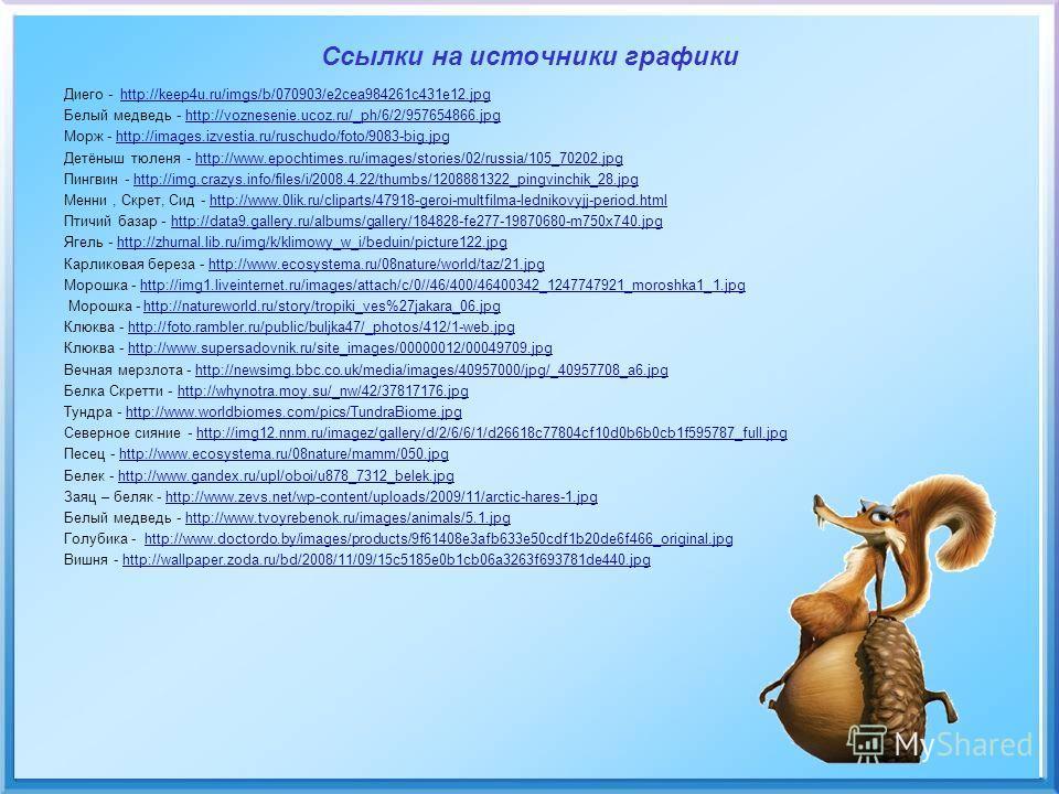 Ссылки на источники графики Диего - http://keep4u.ru/imgs/b/070903/e2cea984261c431e12.jpghttp://keep4u.ru/imgs/b/070903/e2cea984261c431e12. jpg Белый медведь - http://voznesenie.ucoz.ru/_ph/6/2/957654866.jpghttp://voznesenie.ucoz.ru/_ph/6/2/957654866