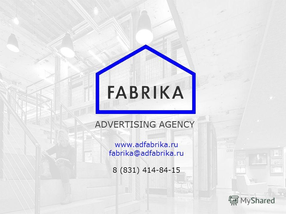 www.adfabrika.ru fabrika@adfabrika.ru 8 (831) 414-84-15