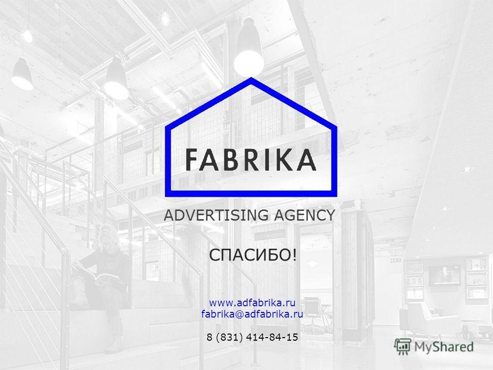www.adfabrika.ru fabrika@adfabrika.ru 8 (831) 414-84-15 СПАСИБО!