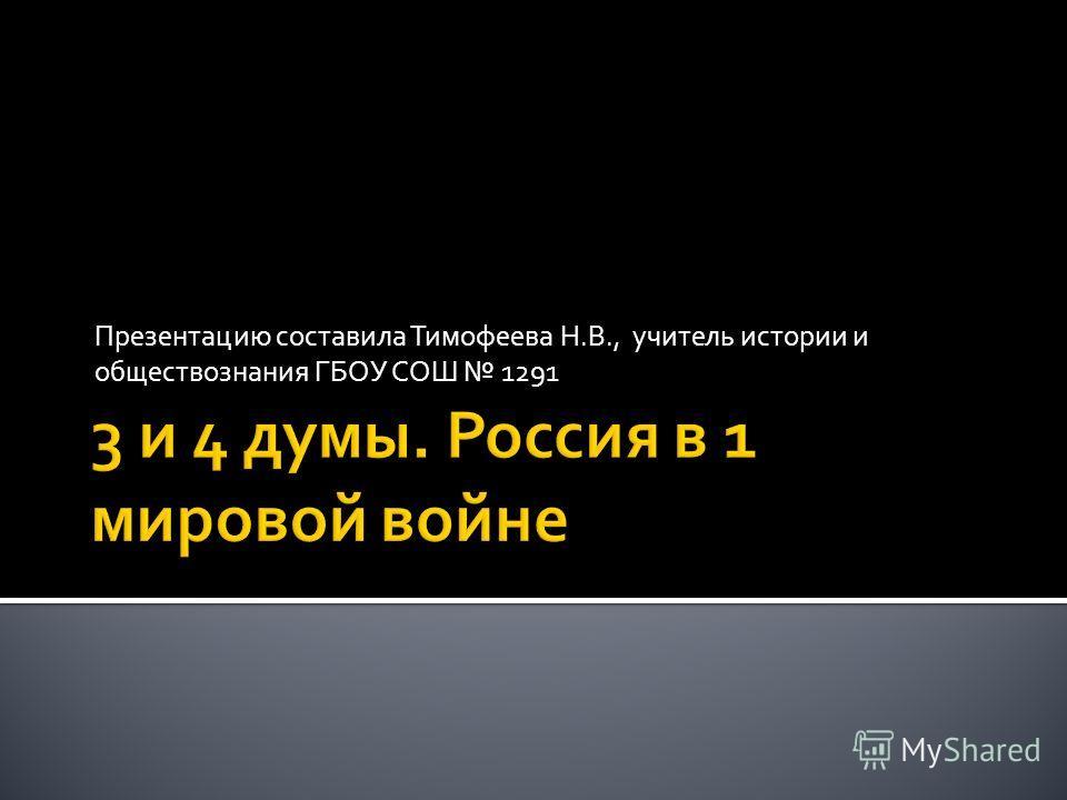 Презентацию составила Тимофеева Н.В., учитель истории и обществознания ГБОУ СОШ 1291