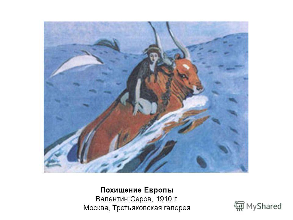 Похищение Европы Валентин Серов, 1910 г. Москва, Третьяковская галерея