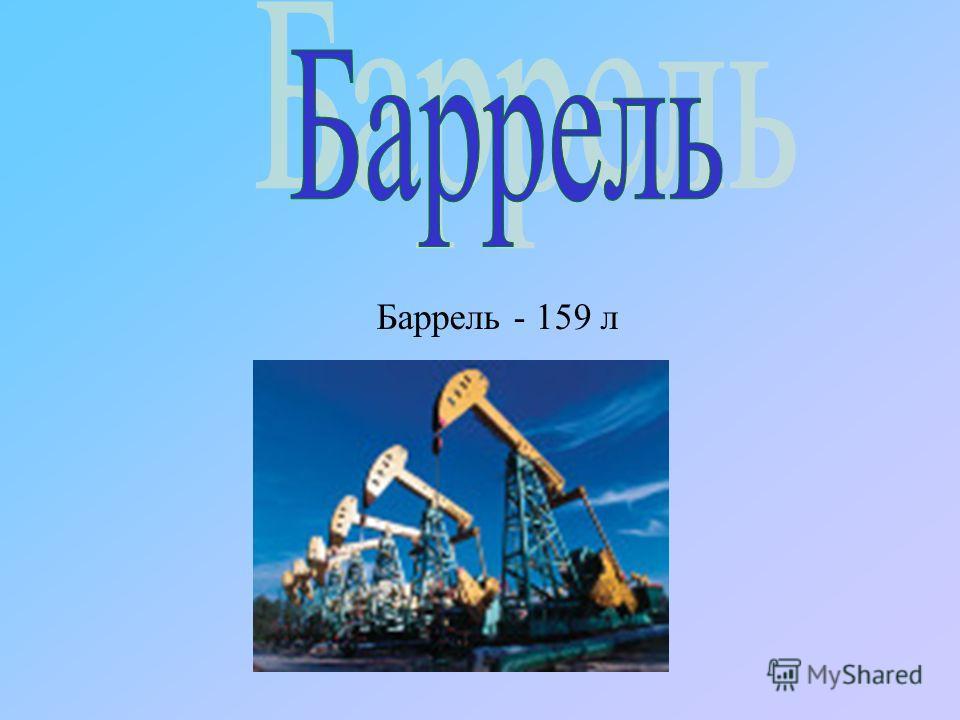 Баррель - 159 л