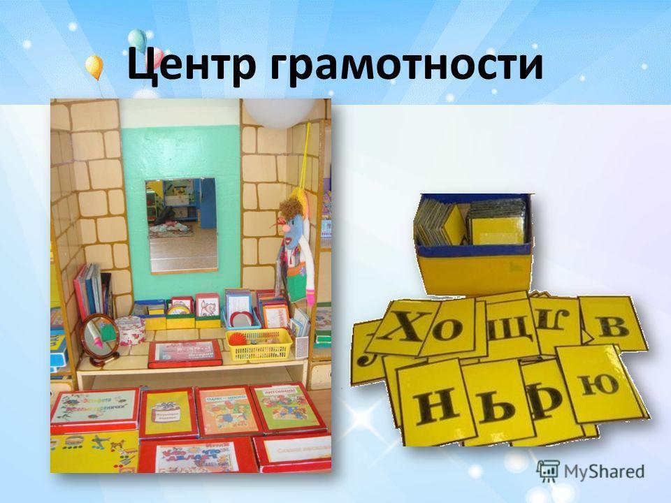 Центр грамотности