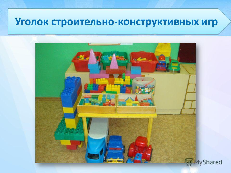 Уголок строительно-конструктивных игр