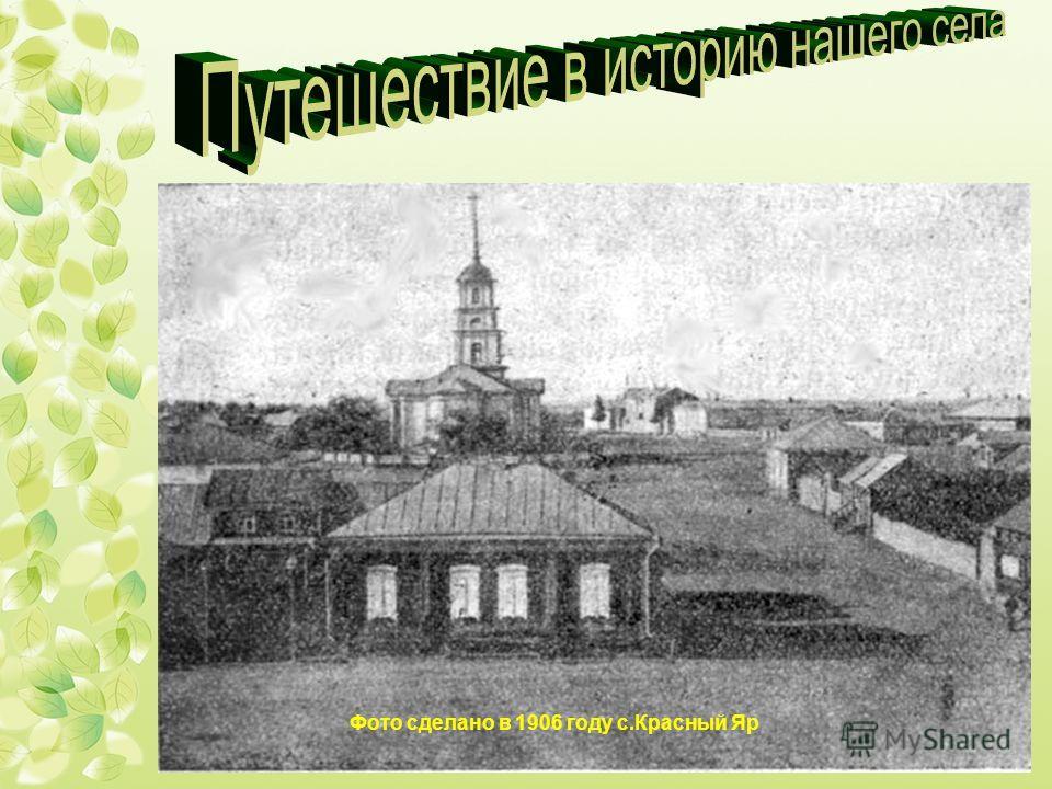 Императрица Екатерина II пригласила жителей европейских стран переселиться в Россию. Прибывшие из немецких государств переселенцы основали 20 июля 1767 года в заволжской части на реке Берёзовке колонию Красный Яр (название которой, вероятно, происход