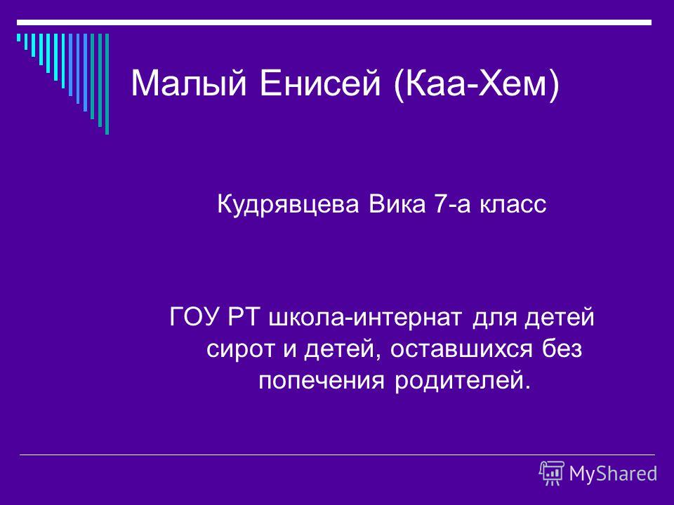 Малый Енисей (Каа-Хем) Кудрявцева Вика 7-а класс ГОУ РТ школа-интернат для детей сирот и детей, оставшихся без попечения родителей.