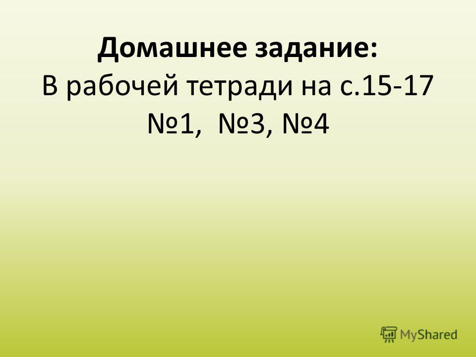 Домашнее задание: В рабочей тетради на с.15-17 1, 3, 4