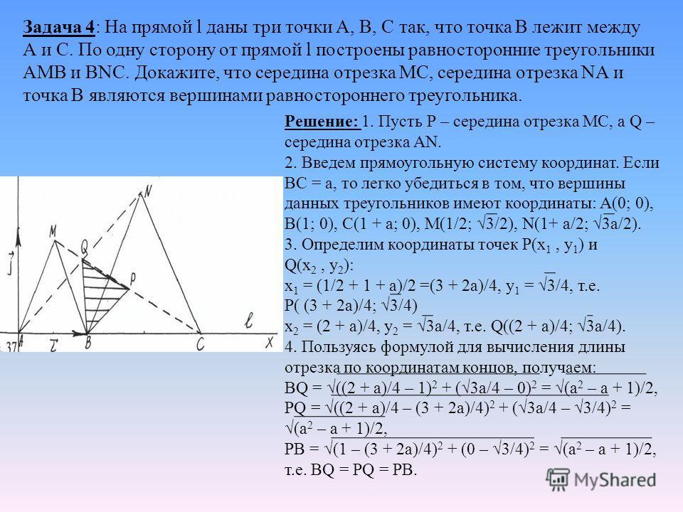 Задача 4: На прямой l даны три точки А, В, С так, что точка В лежит между А и С. По одну сторону от прямой l построены равносторонние треугольники АМВ и ВNС. Докажите, что середина отрезка МС, середина отрезка NА и точка В являются вершинами равносто