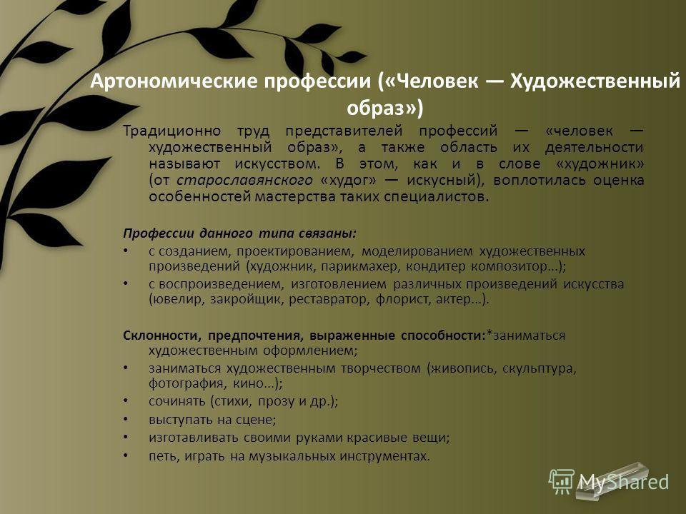 Артономические профессии («Человек Художественный образ») Традиционно труд представителей профессий «человек художественный образ», а также область их деятельности называют искусством. В этом, как и в слове «художник» (от старославянского «худого» ис