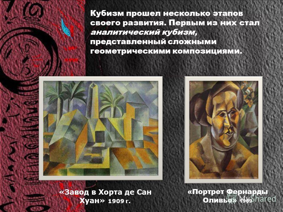 Если живопись импрессионистов провозгласила условный характер цвета, то кубисты выразили новый подход к реальности через условный характер пространства. Если фовисты мечтали создавать искусство, радующее глаз и успокаивающее чувства, то кубисты хотел