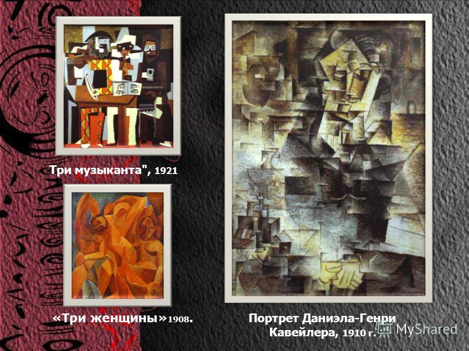 «Бидон и миски» 1908. «Женщина с веером» 1909. «Я изображаю предметы так, как я думаю о них, а не так, какими я их вижу». П. Пикассо
