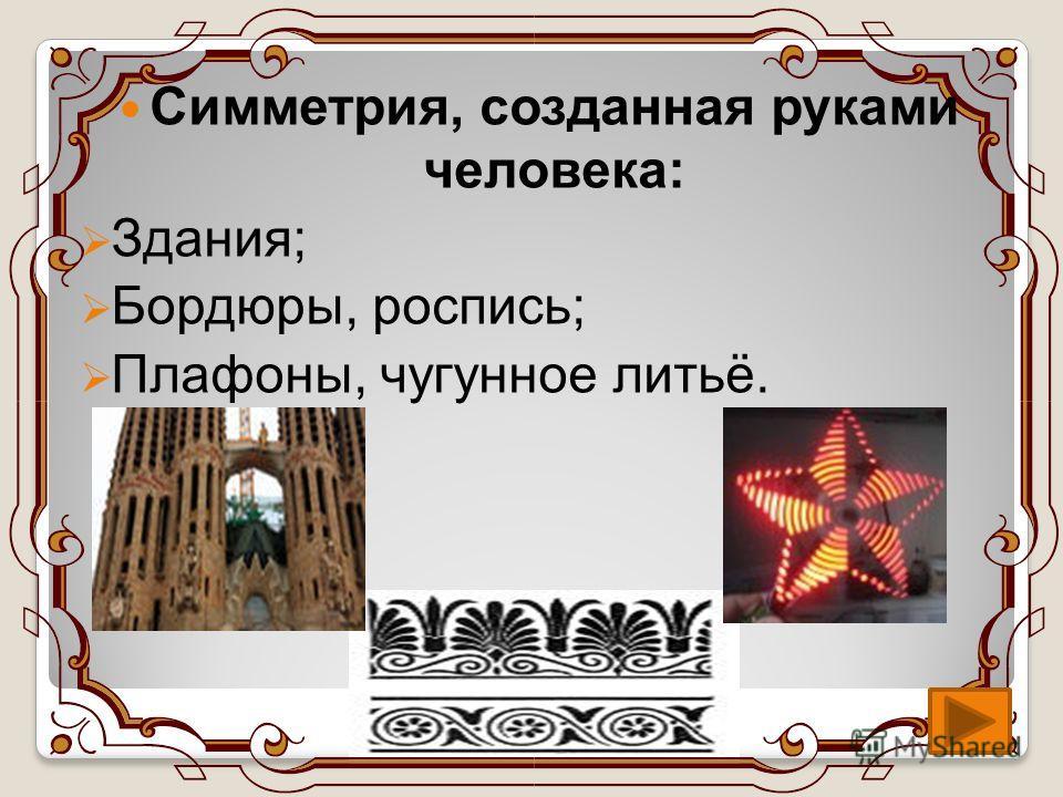 Симметрия, созданная руками человека: Здания; Бордюры, роспись; Плафоны, чугунное литьё.