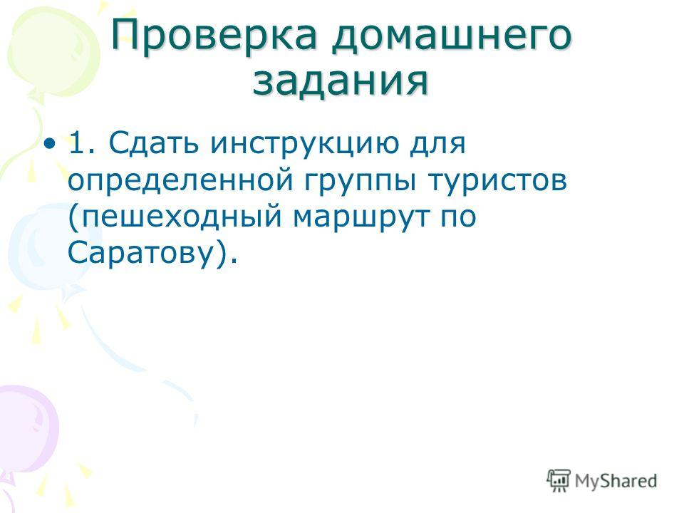 Проверка домашнего задания 1. Сдать инструкцию для определенной группы туристов (пешеходный маршрут по Саратову).