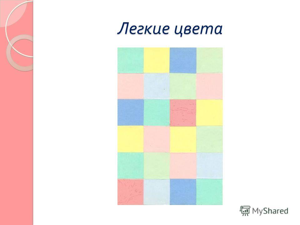 Легкие цвета