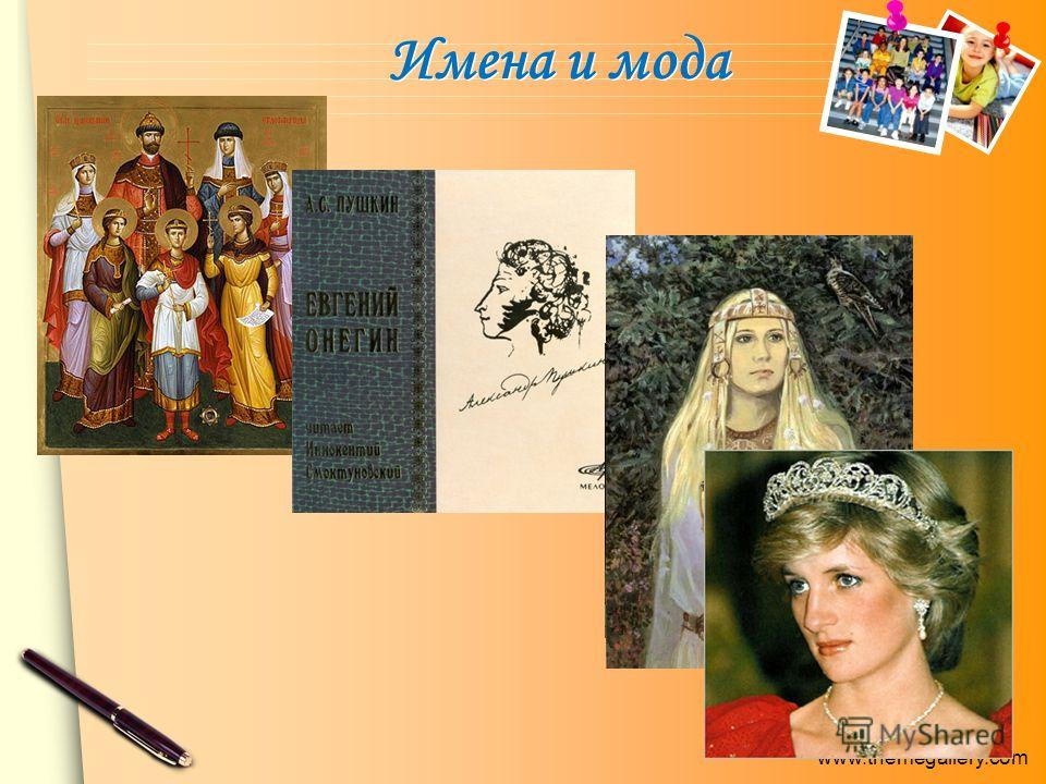 www.themegallery.com Имена и мода