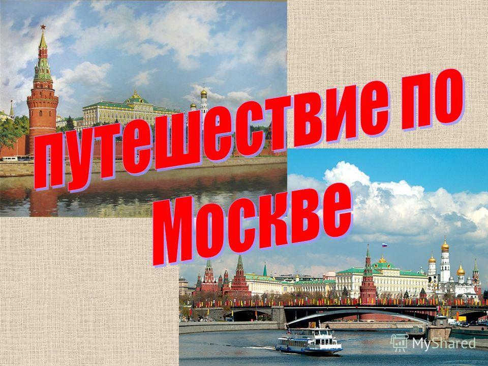 Класс презентацию 2 путешествие москве на по тему