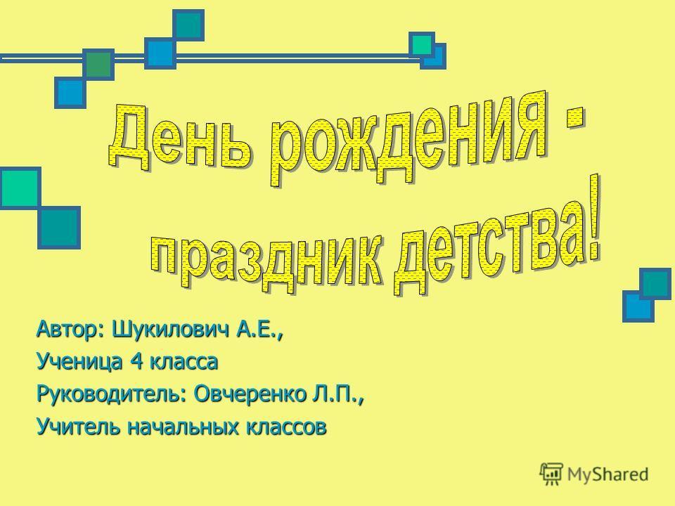 Автор: Шукилович А.Е., Ученица 4 класса Руководитель: Овчеренко Л.П., Учитель начальных классов