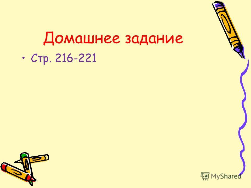 Домашнее задание Стр. 216-221