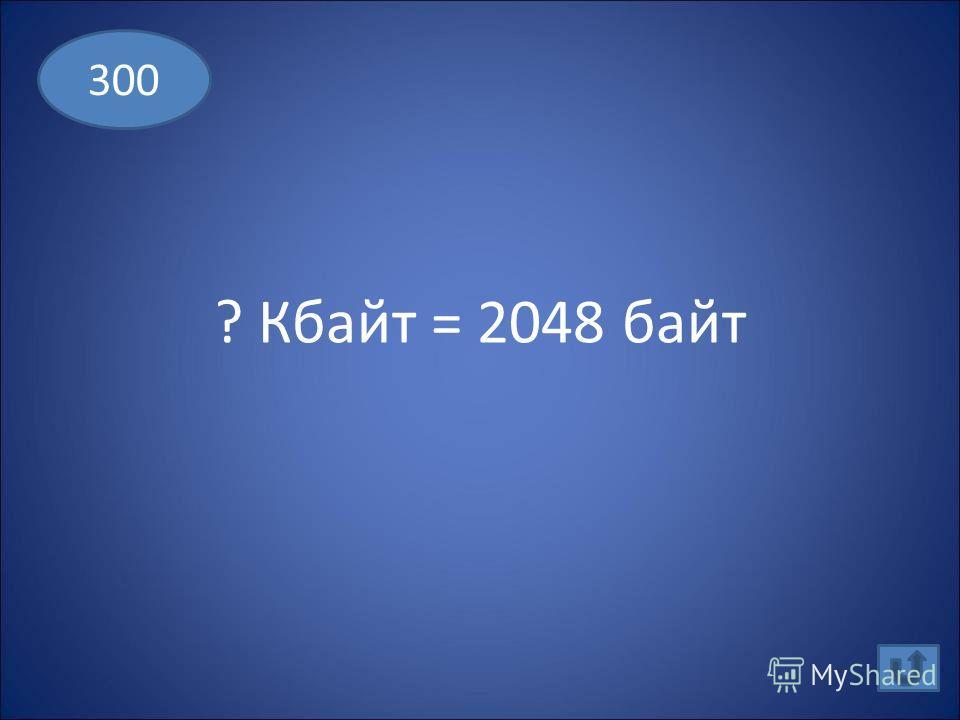 Перечислите единицы измерения информации в порядке возрастания 200